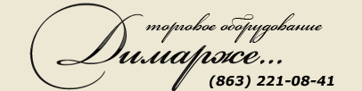 Димарже – торговое оборудование в Ростове-на-Дону