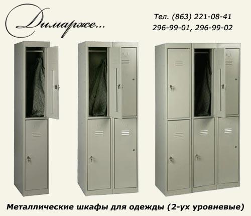 Металлические шкафы, предназначенные для хранения личных вещей, пакетов...